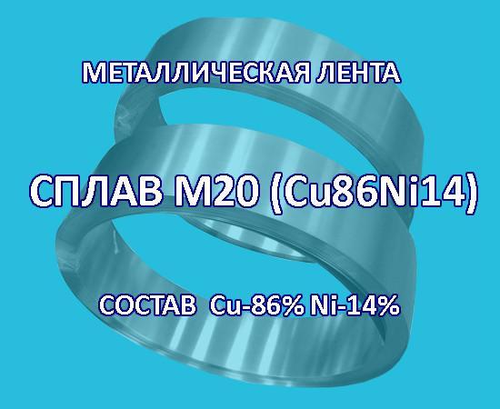 Металлическая лента, сплав медь 86% никель 14%