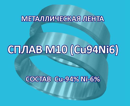 Металлическая лента, сплав медь 94% никель 6%