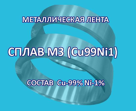 Металлическая лента, сплав медь 99% никель 1%