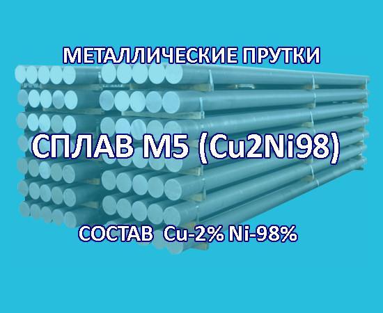 Металлические прутки, сплав медь 2% никель 98%