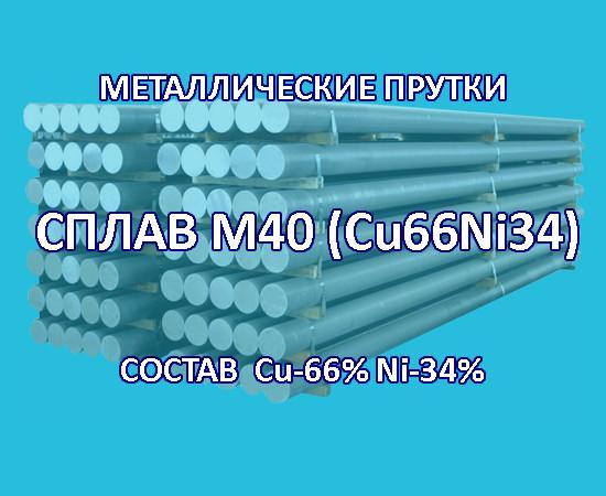 Металлические прутки, сплав медь 66% никель 34%