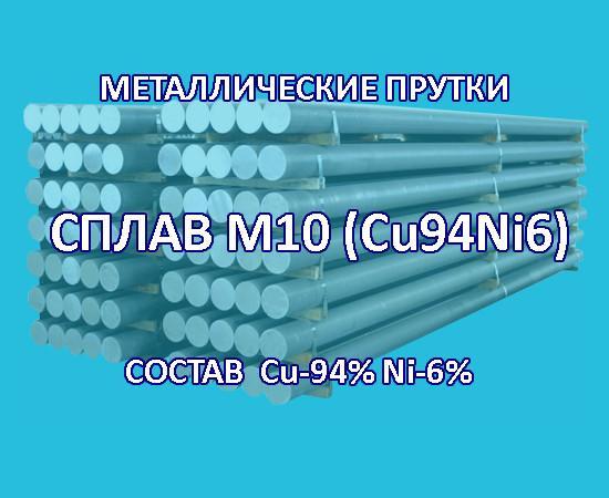 Металлические прутки, сплав медь 94% никель 6%