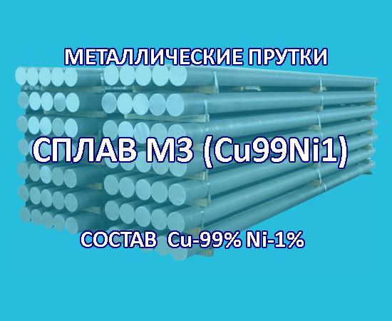 Металлические прутки, сплав медь 99% никель 1%